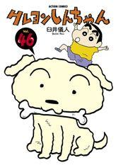 クレヨンしんちゃん / 46
