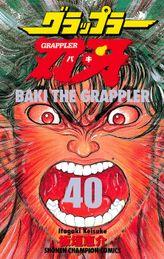 グラップラー刃牙 40