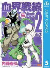 血界戦線 Back 2 Back 5