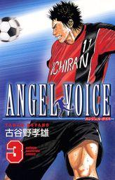 【期間限定無料版】ANGEL VOICE / 3