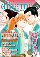 enigma vol.29 虹色ドロップス 京都篇、ほか
