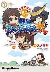 TVアニメ ミニ戦国BASARA弐
