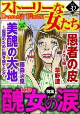ストーリーな女たち醜女の涙 Vol.32