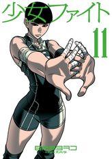 少女ファイト(11)