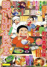 思い出食堂 大盛りライス!編 / 39