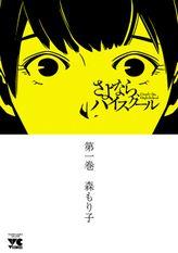さよなら、ハイスクール(ヤングチャンピオン・コミックス)
