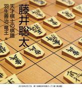 藤井聡太 天才棋士の棋譜 羽生善治 竜王 編