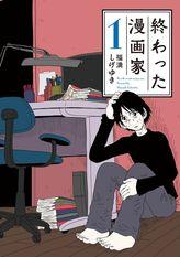 終わった漫画家(ヤングマガジン)