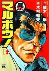 マルボウ!(ヤングチャンピオン・コミックス)