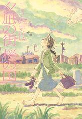 夕凪の街 桜の国(漫画アクション)