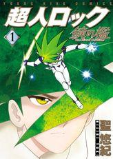 超人ロック 鏡の檻(ヤングキングコミックス)