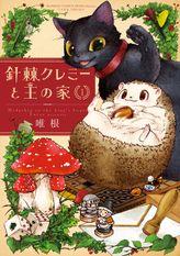 針棘クレミーと王の家(バンブーコミックス MOMOセレクション)