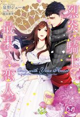 Only with Your Heart 烈炎の騎士と最果ての恋人2【初回限定SS付】【イラスト付】【電子限定描き下ろしイラスト&著者直筆サイン入り】