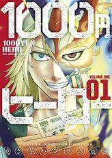 1000円ヒーロー【期間限定 無料お試し版】 1