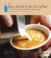 ブルーボトルコーヒーのフィロソフィー - The Blue Bottle Craft of Coffee -