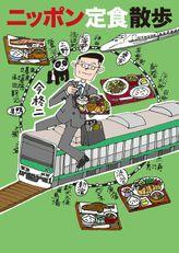 ニッポン定食散歩(竹書房文庫)