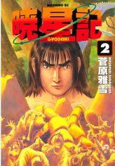 暁星記(2)