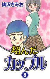 翔んだカップル(8)