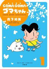 COMA GOMA ゴマちゃん(アクションコミックス)