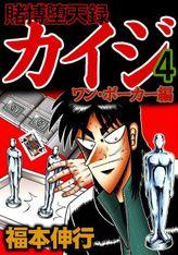 賭博堕天録カイジ ワン・ポーカー編 4