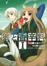 狼と香辛料(電撃コミックス)