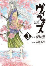 ヴィラネス ―真伝・寛永御前試合―(3)