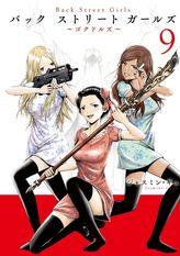 Back Street Girls(9)