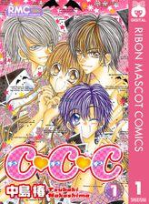 C・C・C チュ・チュ・チュ(りぼんマスコットコミックスDIGITAL)