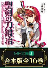 【合本版】聖剣の刀鍛冶 全16巻 <特典付>