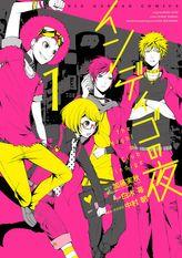 インディゴの夜(ビッグガンガンコミックス)