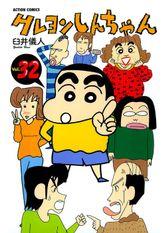 クレヨンしんちゃん / 32