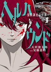ヘルハウンド-保険調査員怪譚-(漫画ゴラク)