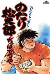 のたり松太郎(ビッグコミックス)