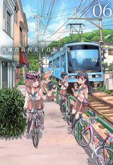 南鎌倉高校女子自転車部(6)