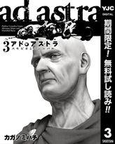 アド・アストラ ―スキピオとハンニバル―【期間限定無料】 3