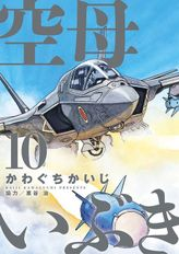 空母いぶき(10)