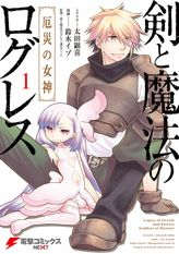 剣と魔法のログレス 厄災の女神(電撃コミックスNEXT)