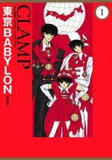 東京BABYLON[愛蔵版](カドカワデジタルコミックス)
