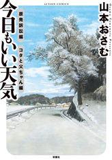今日もいい天気 原発訴訟編 コタと父ちゃん編(アクションコミックス)