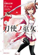 刀使ノ巫女(角川コミックス・エース)