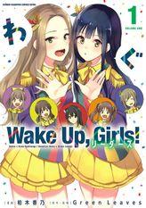 Wake Up, Girls! リーダーズ(少年チャンピオン・コミックス エクストラ)