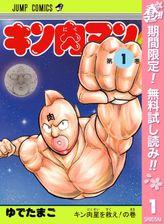 キン肉マン【期間限定無料】(ジャンプコミックスDIGITAL)