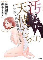 汚れた天使たち(ぶんか社コミックス)