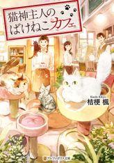 猫神主人のばけねこカフェ(アルファポリス文庫)
