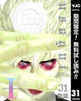 嘘喰い【期間限定無料】 31