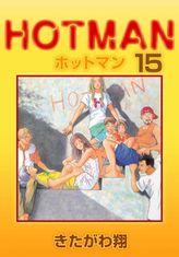 ホットマン 15巻