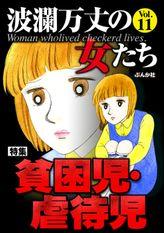 波瀾万丈の女たち貧困児・虐待児 Vol.11