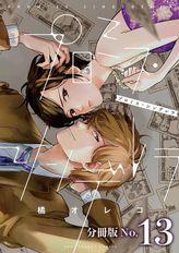 プロミス・シンデレラ【単話】(13)