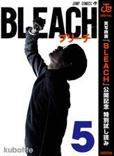 BLEACH モノクロ版【期間限定映画化記念特典付き無料ブック】5