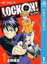 LOCK ON!(ジャンプコミックスDIGITAL)